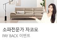 [자코모]★페이백★홈앤쇼핑 단독기획시리즈 한정 상품권 증정이벤트(6/21~7/5한정)