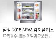 삼성_김치플러스_K