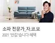 [자코모]★소파전문가_자코모★2021_소파고민멈추소!
