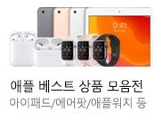 애플 베스트 상품 모음전