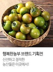 [행복한농부] 신선식품 기획전