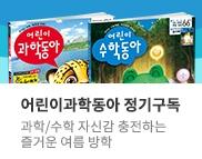 [동아사이언스] 어린이과학동아/수학동아/과학동아 정기구독 모음
