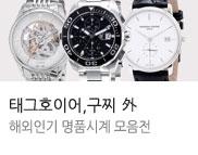 시계*백화점 해외 인기 브랜드 시계
