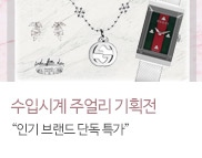 시계*백화점 해외 인기 브랜드 시계 & 주얼리