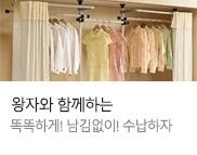 왕자행거_K