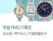 시계*[우림FMG 공식 스토어] 전국 백화점 매장 A/S  로즈몽/페라가모/아이그너