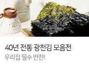 신선식품_광천김_기획전_K