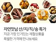 신선식품_자연맛남_K