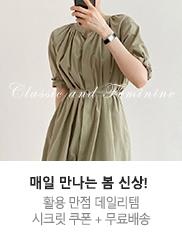 [샵앤]독보적인 데일리룩 맛집 SHOPN ★신상할인+무료배송★