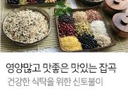 신선식품_맛있는잡곡_기획전_K