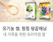 청정 전라남도 유기농쌀, 일반백미, 유기농잡곡
