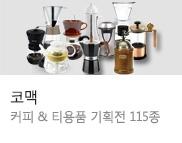 코맥 커피&티용품 모음전