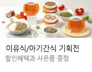 루솔이 만든 유아 이유식/간식 모음전