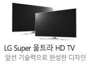 LG슈퍼울트라HD TV_k