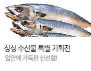 신선식품_제철 수산물_k배너
