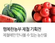 행복한농부 제철기획전 [ 맛있게, 저렴하게, 제 때 ]