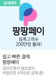 팡팡페이_쉽고빠른결제_200만돌파