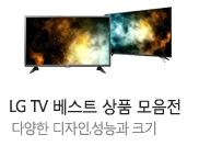 LG TV베스트_K배너