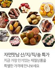 신선식품 자연맛남 T