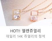 [엘렌쥬얼리] 14K 데일리 쥬얼리 컬렉션