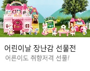 [원앤원] 어린이날 장난감 선물전