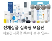 아토젯 필터샤워기 주방&욕실 기획전~