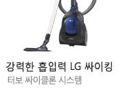 LG슈퍼싸이킹_K배너