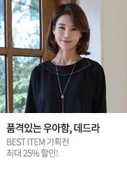 [데드라] 전상품 무료배송! 가을 신상 BEST 25% 추가 할인!