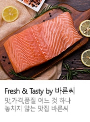 [바른씨] 맛있고 신선한 브랜드