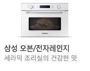 K배너_삼성 조리기기(17.04)