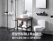 [로얄앤컴퍼니] 욕실 리모델링 제안!