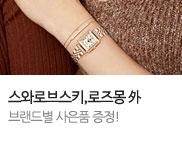 시계*[우림FMG 공식 스토어] 전국 백화점 매장 A/S  로즈몽/아르키메데스/아이그너