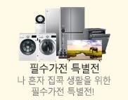 [LG] 나 혼자 집콕생활을 위한 필수가전 특별전