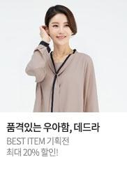 [데드라]봄 신상 BEST 전상품 20% 할인+무료배송 블라우스/티셔츠/팬츠/아우터/가디건/원피스/조끼