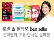 [한국생활건강] 기획전