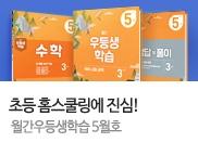 [천재교육] ★누적 회원 120만★ 월간우등생학습 5월호+상품권 추첨