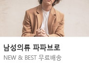 [PAPABRO] 남성의류 F/W BEST ITEM ★기획 특가전★
