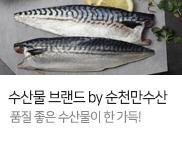 신선식품_순천만수산_K