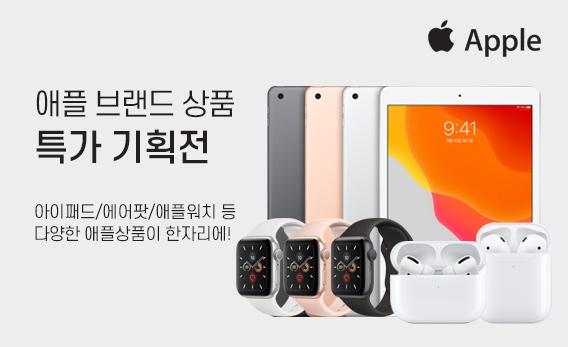 애플 기획전