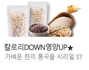 [누리원] 칼로리DOWN, 건강UP 간편 통곡물 시리즈