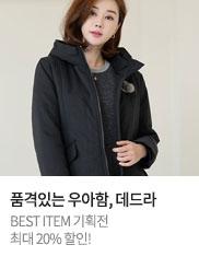 [데드라]봄 신상 블라우스/팬츠/가디건/원피스/아우터 20% 할인&무료배송