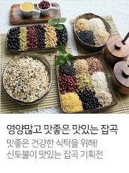 신선식품_맛있는잡곡_기획전_T
