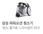[삼성] 파워모션 청소기