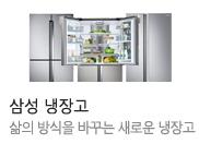 [삼성] 양문형냉장고