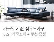 ★가구의 기준, 쉐우드 BEST 가죽소파&호텔침대 모음전★