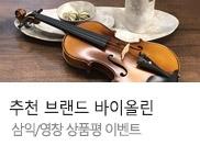 바이올린 브랜드전