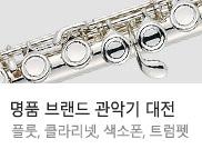 인기 관악기 브랜드전