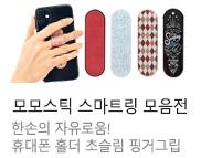 모모스틱 스마트링 83종 모음/한손의 자유로움 휴대폰홀더