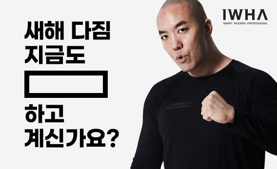 이화에스엠피 베스트..
