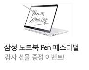 [삼성] Pen노트북